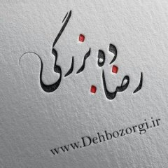 Dehbozorgi